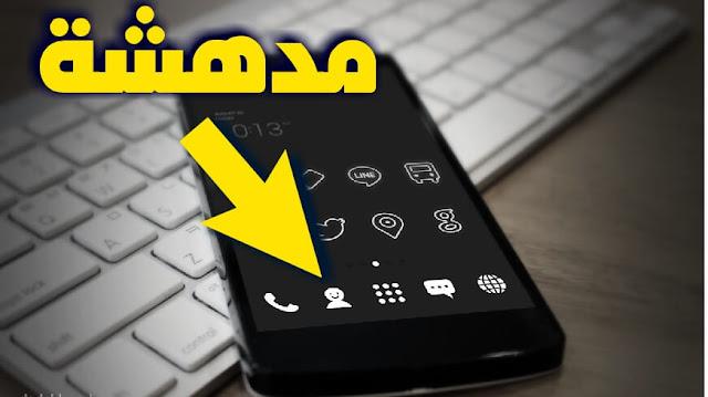 تعرف إلى احسن وأفضل تطبيقات الأندرويد المفيدة, التي ستحصل عليها مجانا على هاتفك الأندرويد, كلها مفيدة وعملية.