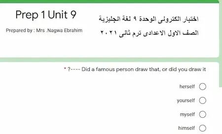 امتحان الكترونى منهج شهر ابريل فى الللغة الانجليزية الصف الاول الاعدادى ترم ثانى 2021