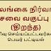 இலங்கை நிர்வாக சேவை வகுப்பு III (திறந்த) தெரிவு செய்யப்பட்டவர்களின் பெயர் பட்டியல்