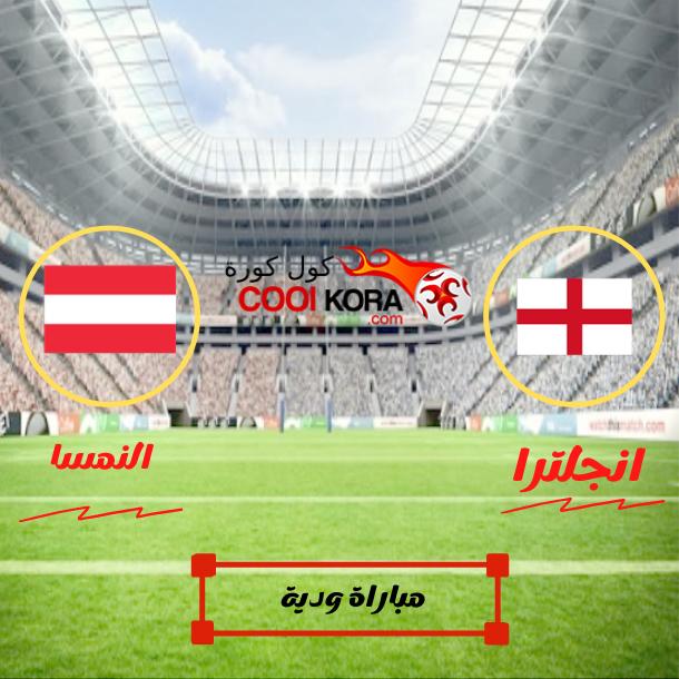 تقرير موعد مباراة إنجلترا أمام النمسا مباراة وديه