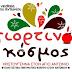"""Οι νέοι """"φέρνουν"""" τον Γιορτινό Κόσμο στον Αγ. Αντώνιο του Δήμου Θέρμης από τις 20 μέχρι τις 23 Δεκεμβρίου 2019"""