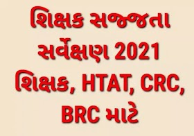 Shikshak Sajjata Sarvekshan 2021