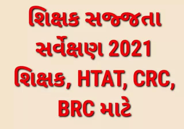 Shikshak Sajjata Sarvexan 2021