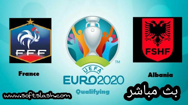 شاهد مباراة Albania  vs France live بمختلف الجودات