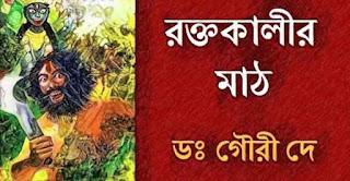 Raktakalir Maath Bengali PDF