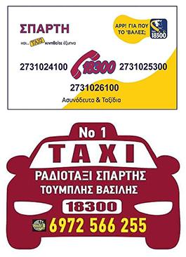 Ράδιο Ταξί Σπάρτης
