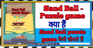 Sandball Kya Hai | Sand Ball Puzzle Games Kaise Khele