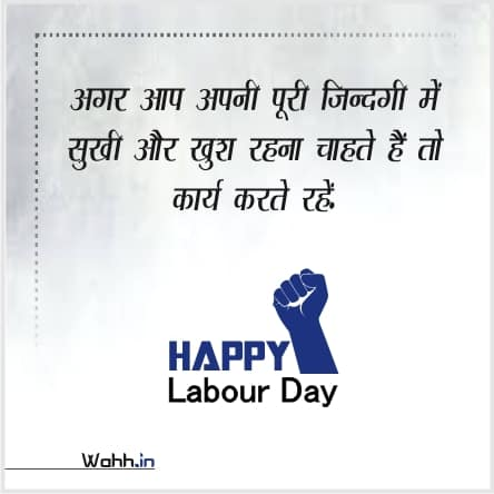 Labour Day Quotes In Hindi Posters