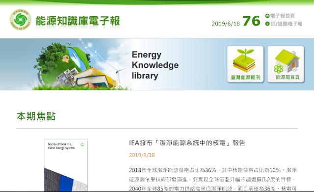 [第76期能源知識庫電子報 ] 本期焦點: IEA發布「潔淨能源系統中的核電」報告