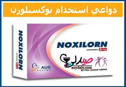 دواعي استعمال مسكن نوكسيلورن أقراص noxilorn 8mg tablets