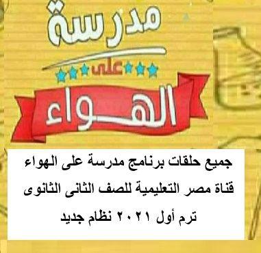 جميع حلقات برنامج مدرسة على الهواء قناة مصر التعليمية للصف الثانى الثانوى ترم أول 2021 نظام جديد