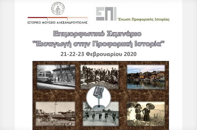 Επιμορφωτικό Σεμινάριο στο Ιστορικό Μουσείο Αλεξανδρούπολης με θέμα «Εισαγωγή στην προφορική ιστορία»