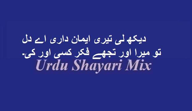 Dekh li teri emaan dari   Urdu shari   Hindi poetry