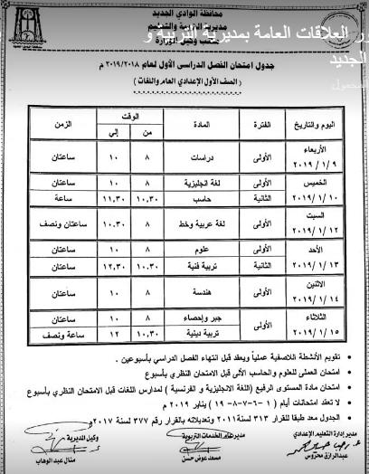 جدول امتحانات الصف الأول الإعدادي محافظة الوادي الجديد