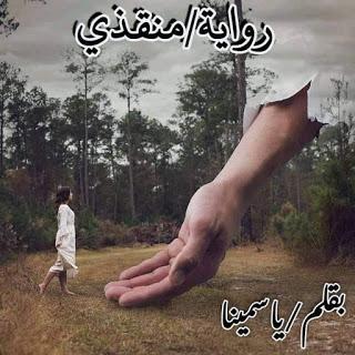 رواية منقذي الفصل الخامس 5 بقلم ياسمينا