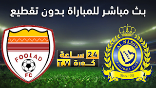 مشاهدة مباراة فولاد خوزستان والنصر بث مباشر بتاريخ 20-04-2021 دوري أبطال آسيا
