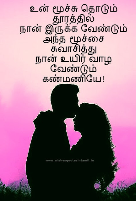 Love Quotes In Tamil with images