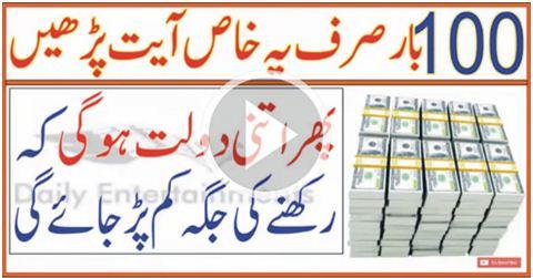 islamic video, make money, Make money in Pakistan, make money in Pakistan, how to, how to make money in Pakistan,