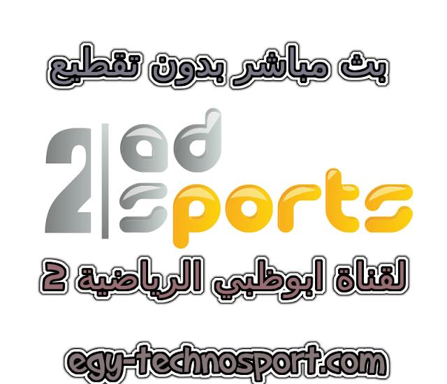 قناة ابوظبي الرياضية 2 بث مباشر موقع تكنوسبورت