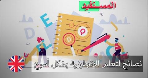 5 نصائح لتعلم الإنجليزية بشكل أسرع وأكثر فاعلية
