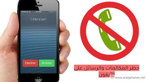 كيفية حظر المكالمات والرسائل على الأيفون بدون تطبيقات خارجية