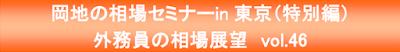 https://www.okachi.jp/seminar/detail20190907t.php
