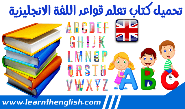 تحميل افضل الكتب لتعلم قواعد اللغة الانجليزيةpdf