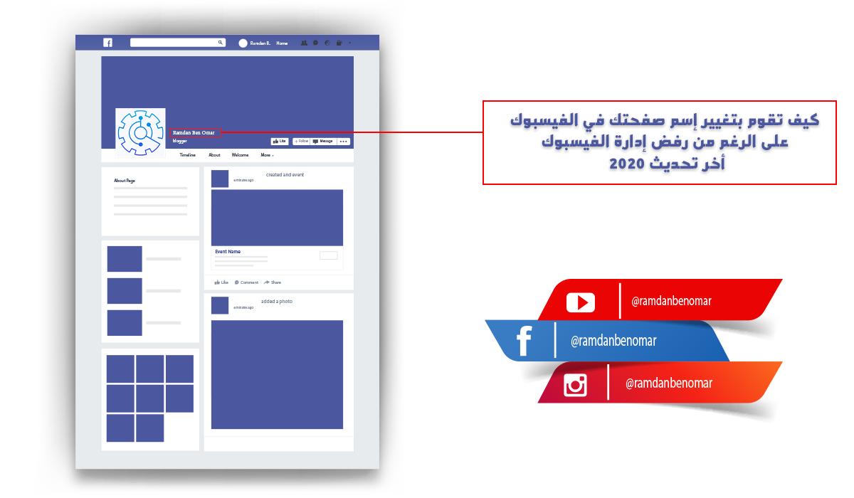 كيف تقوم بتغيير إسم صفحتك في الفيسبوك أخر تحديث 2020