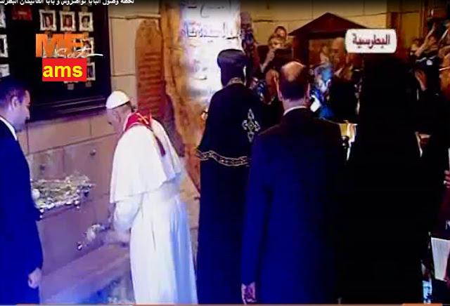لحظة وصول البابا تواضروس و بابا الفاتيكان البطرسية ووضع الورود علي نصب الشهداء