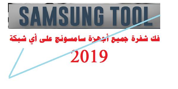 فك شفرة جمع اجهزة سامسونج | أداة Samsung Tool لفك شفرة جميع أجهزة سامسونج تحديث 2019