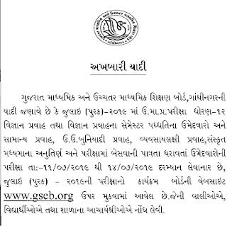 http://www.myojasupdate.com/2019/05/hsc-result-declare.html