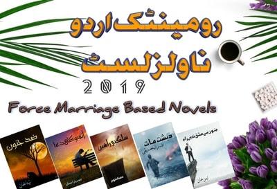 Forced Marriage Urdu Romantic Novels, Before Nikah Noels, Rude Hero based Novels, rich hero based novels,Novels romantic urdu pdf, Free download Urdu novels, reading online novel
