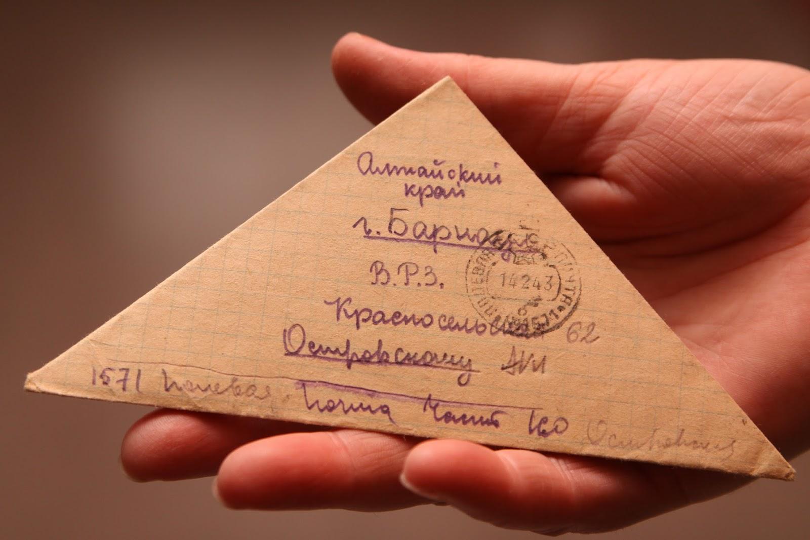 Как сложить письмо треугольником