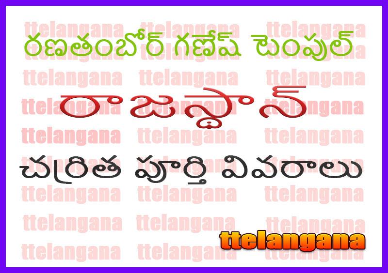 రణతంబోర్ గణేష్ టెంపుల్ రాజస్థాన్ చరిత్ర పూర్తి వివరాలు