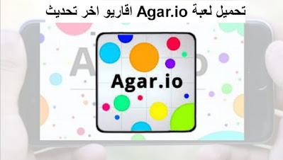 تحميل لعبة Agar.io اقاريو افضل لعبة مسلية عبر الهاتف عليك تجربته