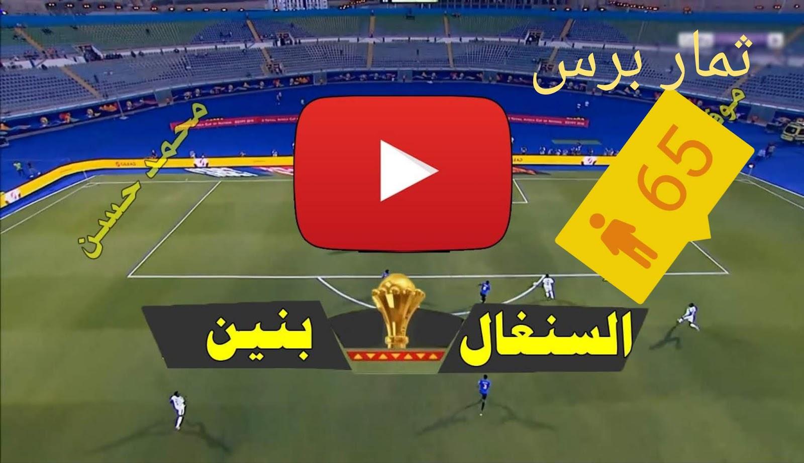 مشاهدة مباراة السنغال وبنين بث مباشر اليوم الأربعاء 10/07/2019 ربع نهائي كأس الأمم الأفريقية