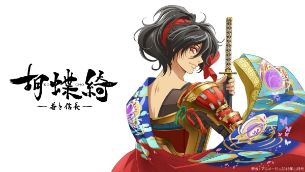 Gorgeous Butterfly: Young Nobunaga