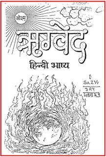 Download Rigveda Hindi Bhashya Book in pdf