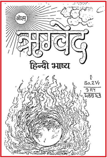 Download Rigveda Hindi Bhashya Book in pdf | freehindiebooks.com
