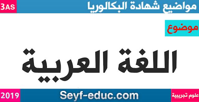 موضوع اللغة العربية لشهادة البكالوريا 2019 شعبة علوم تجريبية