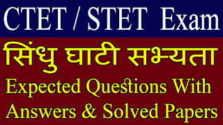 sindhu ghati sabhyata | sindhu ghati sabhyata important questions with answers
