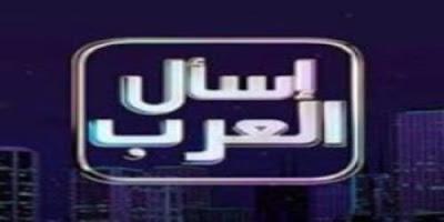 تحميل تطبيق إسأل العرب MBC – اندرويد وأيفون