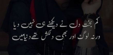 kam bahat dil nay dayknay he love quotes in Urdu