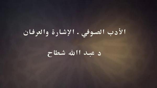 الأدب الصوفي ـ الإشارة والعرفان .