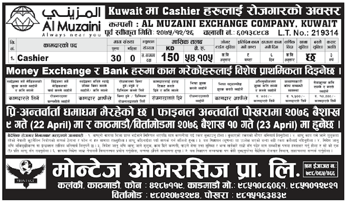 Jobs in Kuwait for Nepali, Salary Rs 54,105