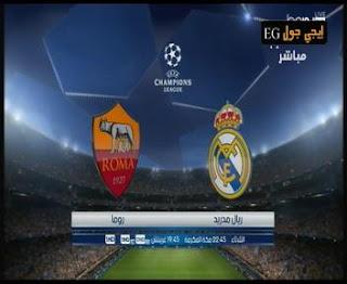 مشاهدة مباراة ريال مدريد وروما بث مباشر يوتيوب موبايل اليوم 8-3-2016