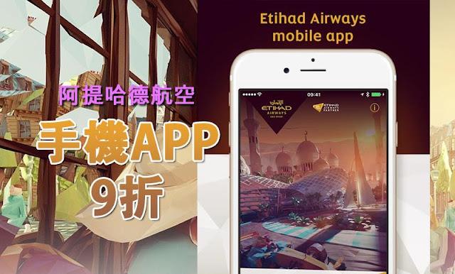 阿提哈德航空 Etihad Airways 有App用,訂飛仲有9折!