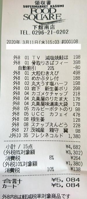 カスミ フードスクエア下館南店 2020/3/11 のレシート