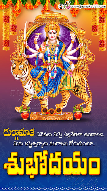 lord vishnu, lord vinayaka, goddess durgamma images with good morning bhakti quotes, good morning quotes greetings in telugu