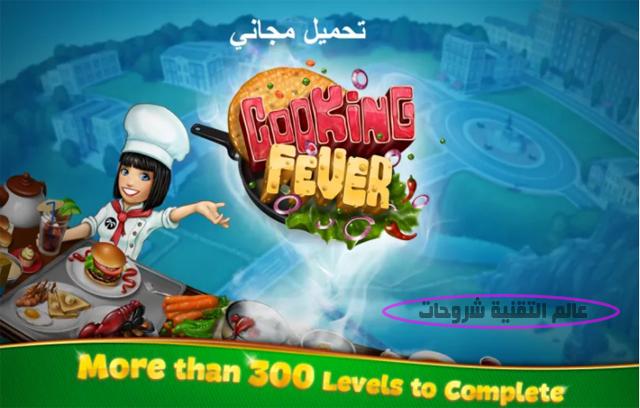 لعبة-حمى-الطهي-لهواتف-اندرويد-العاب-بنات-طبخ-مجانا-Cooking-Fever